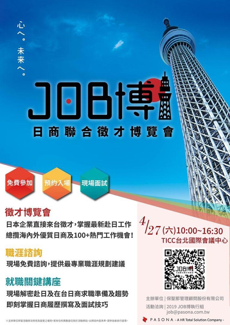 【2019JOB博-日商聯合徵才博覽會】4月27日に台北で就職説明会が開催されます。詳しい内容や申し込み方法などについては以下のサイトをご覧ください。