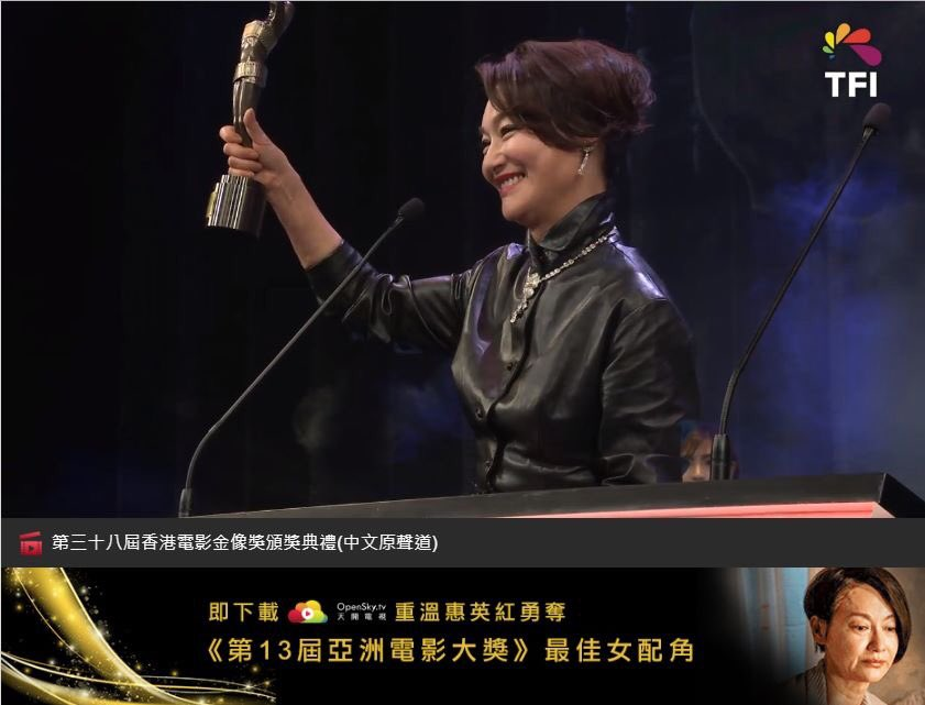 【#HKFA - Overseas online live streaming】😍Congratulations! The Best Supporting Actress goes to Kara Wai (Tracey)! Overseas audience from 27 territories can recap the touching moment with A.I. Face Recognition on https://t.co/OVR05bgL6j!  #tfidm #OpenSkyTV #hkfalive https://t.co/QCvWInwskc