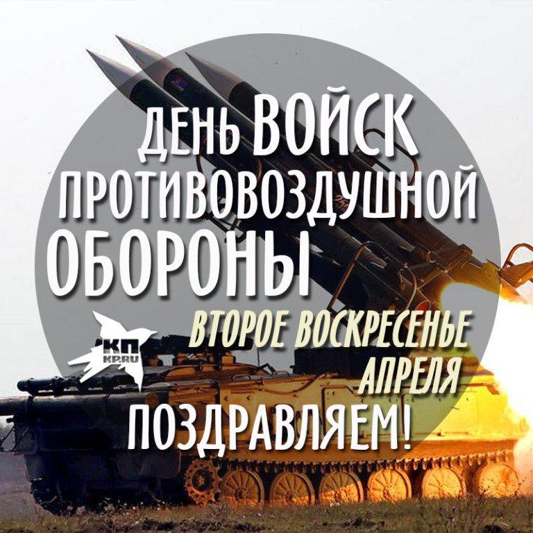Бумаги, открытки к дню пво россии