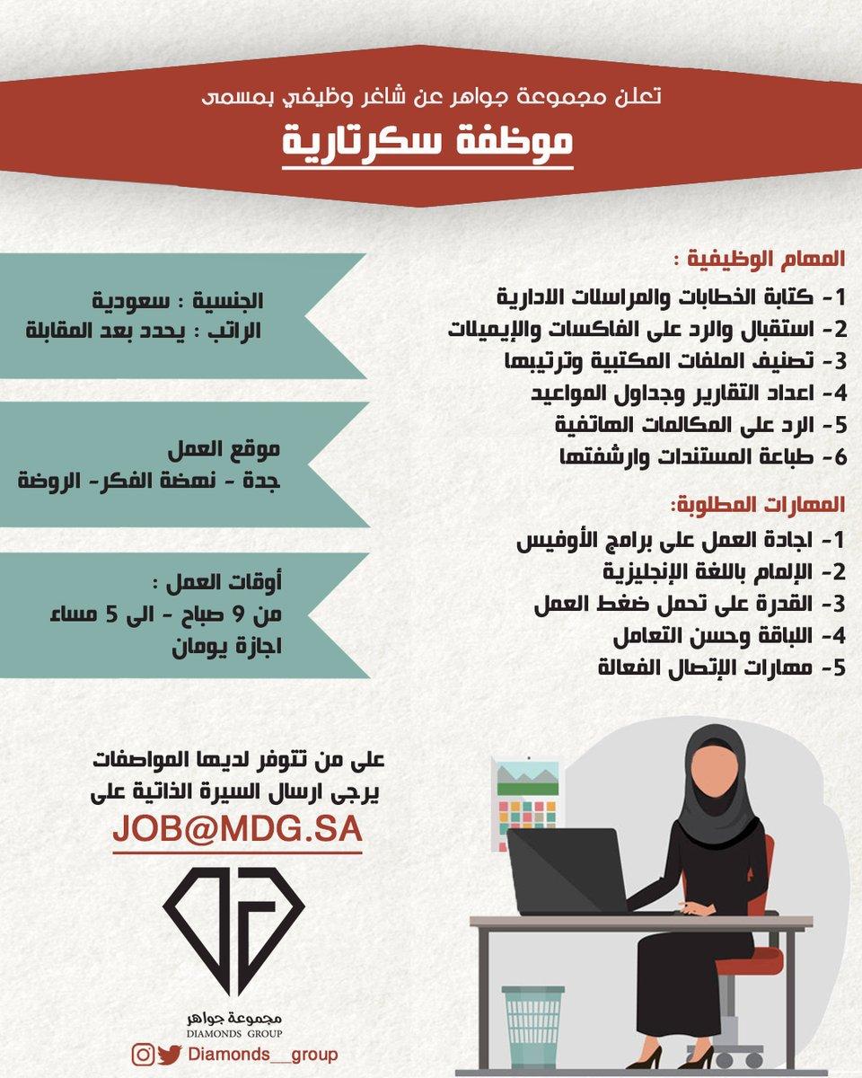 مطلوب موظفة سكرتارية بمجموعة جواهر بمدينة #جدة    #وظائف_شاغرة #وظائف_نسائية #وظائف_جدة #وظائف #توظيف