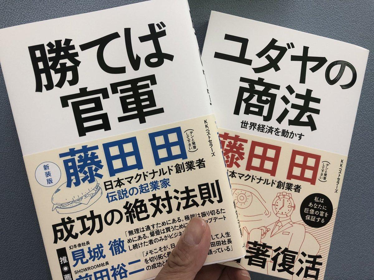 日本マクドナルド創業者の故・藤田田氏の著書「勝てば官軍」が復刻されたので早速購入。この本は転職して結婚して税理士の勉強を続けながら悶々としていた時期に読んで感銘を受けた本。「勝てば官軍」はいい意味で私の座右の銘の一つになっています。同じく復刻された「ユダヤの商法」も購入。