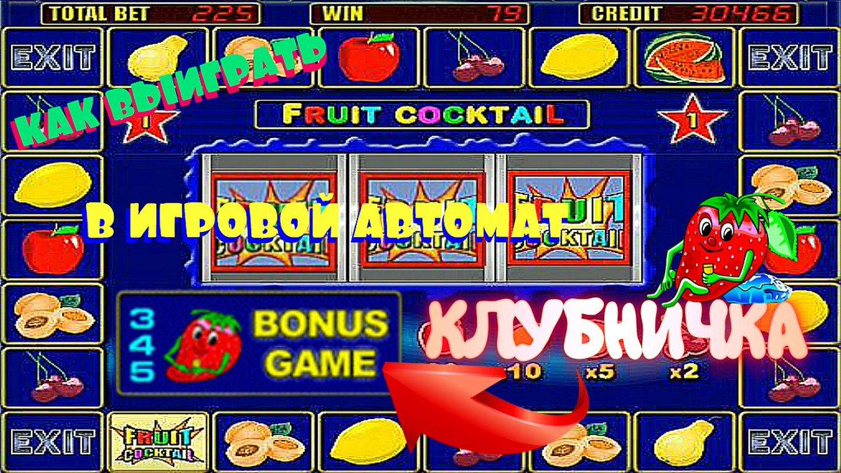 Игра клубничка в казино фоллаут нью вегас игра в казино