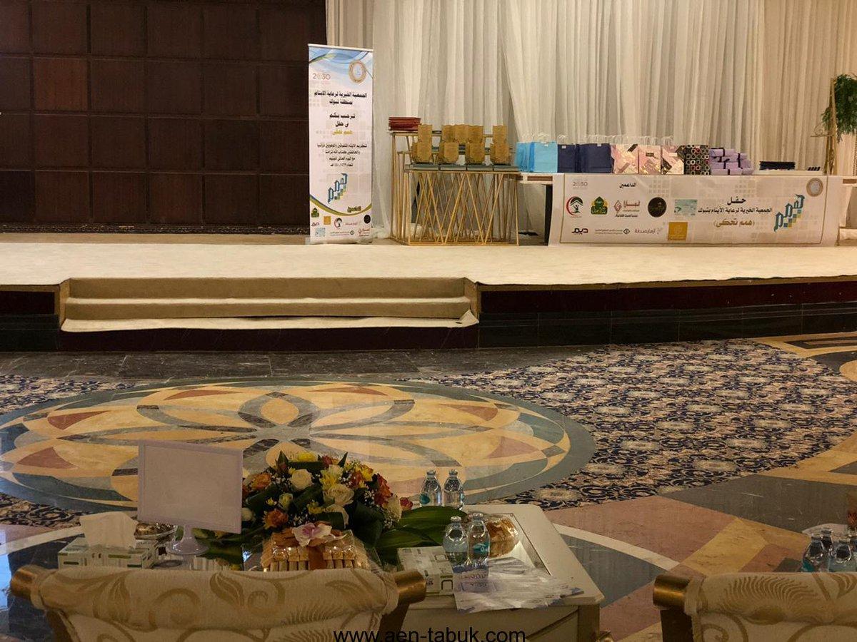 """الجمعية الخيرية لرعاية الايتام تقيم حفل """" همم تحكي"""" لتكريم الايتام http://www.aen-tabuk.com/330835.html #تبوك #عين_تبوك"""