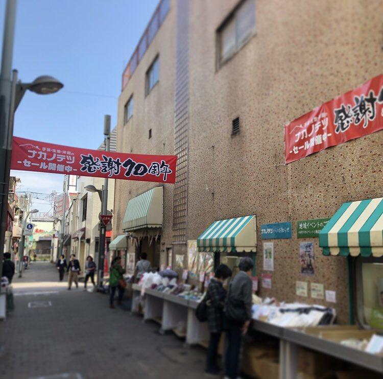 ナカノテツ創業70周年記念セール_2019