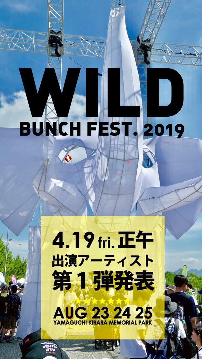 4/19(金)正午 出演アーティスト第一弾発表!!!!!!! #ワイバン #wbfest #今年は3日間 #50 https://www.wildbunchfest.jp