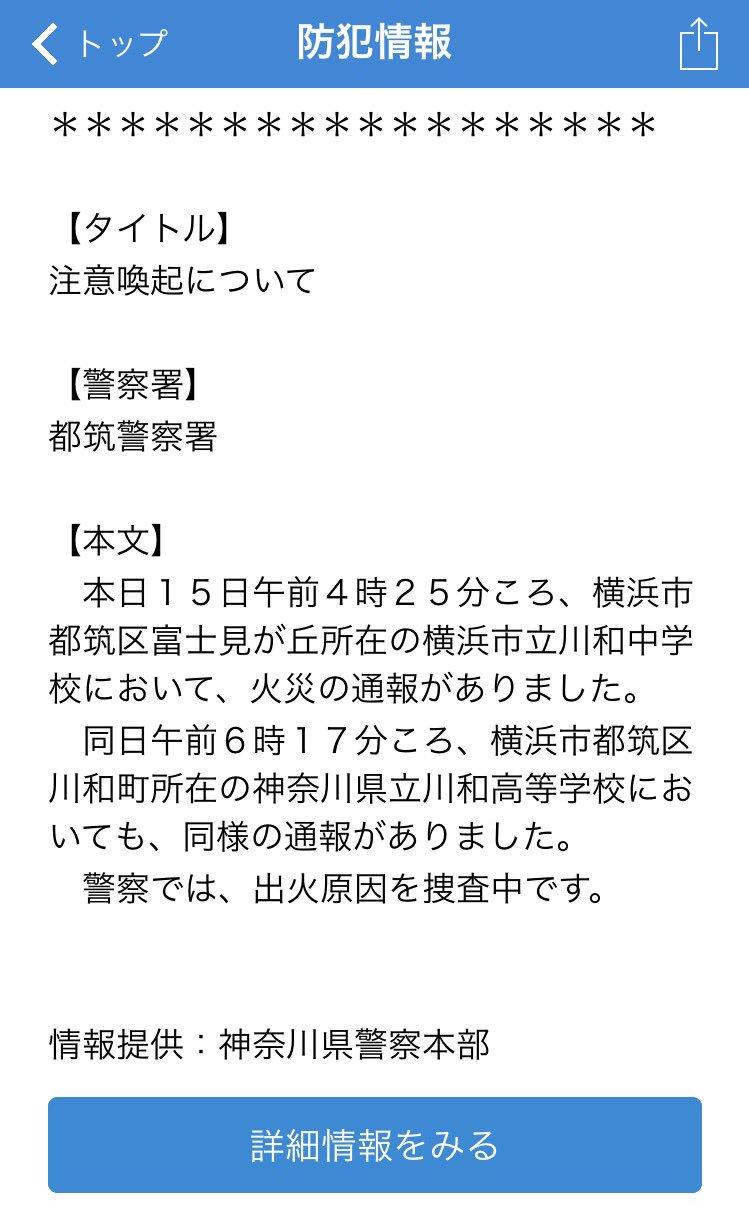 画像,我が母校川和中学校遂に燃えてしまったか https://t.co/oafE6TvSNs。