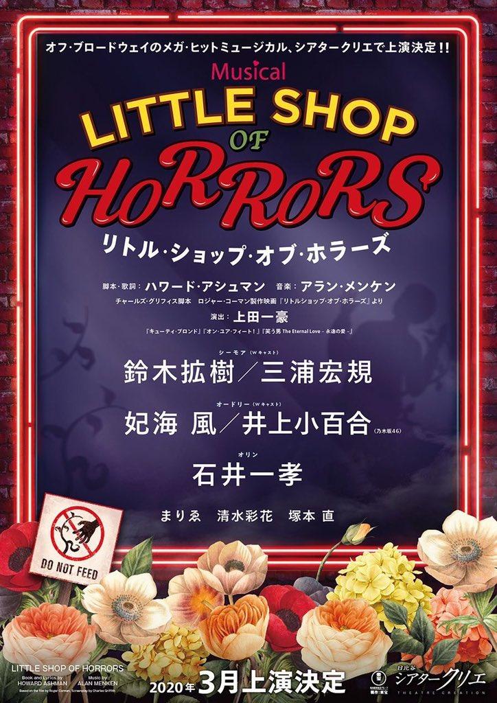 ミュージカル 「リトル・ショップ・オブ・ホラーズ」  シーモア役で出演します。  皆様 よろしくお願い致します!!