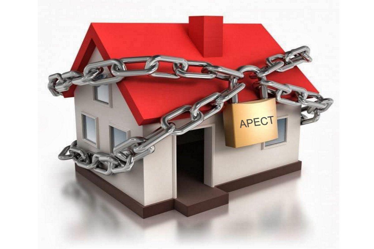 запрет на отчуждение недвижимости