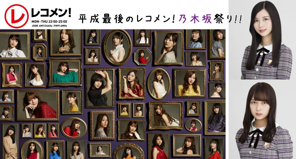 文化放送 FM91.6&AM1134's photo on #reco1134