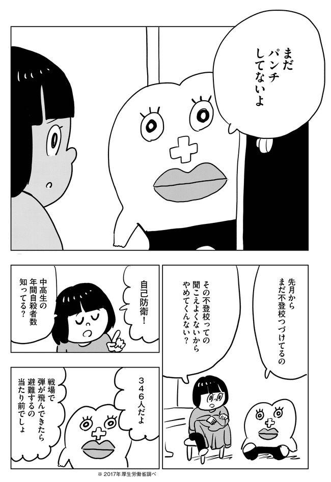 生理ちゃんの最新作がオモコロで公開されました! 苦い青春から逃げた先に、何かを見つける中学生のお話です。「【漫画】ツキイチ!生理ちゃん 14(作:小山健)」