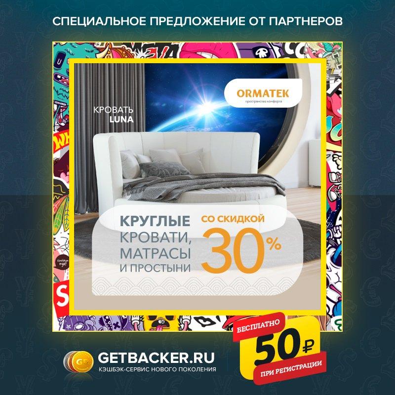 http://GetBacker.Ru - лучший #кэшбэксервис ! Дарим 50 рублей при регистрации на сайте! Получи повышенный #кэшбэк при покупке в интернет-магазине #Ormatek ! #орматек #кровати #диваны #матрасы #кровать #диван #матрас #постельноебелье #мебель #ремонт