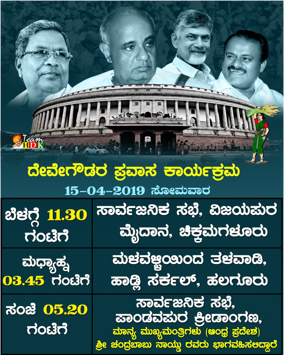 karnataka-news-ap-news-mandya-constituency-indepen