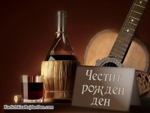стихи поздравление с днем рождения на болгарском открытки прикольные