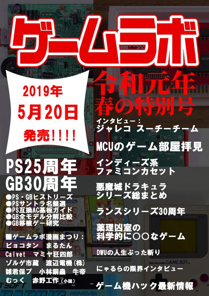 ゲームラボ 令和元年春の特別号に関する画像6