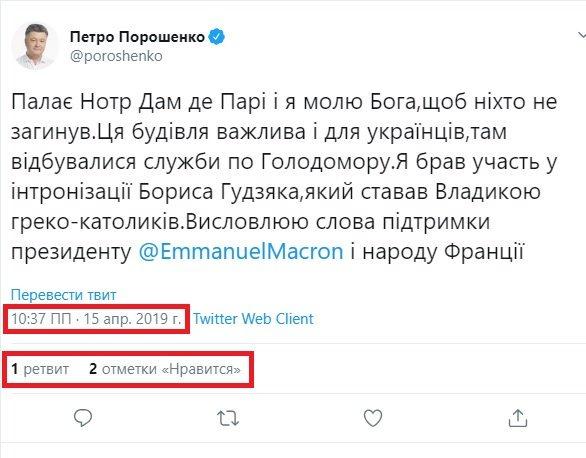 Україна готова направити фахівців для відновлення Собору Паризької Богоматері, - Нищук - Цензор.НЕТ 9741