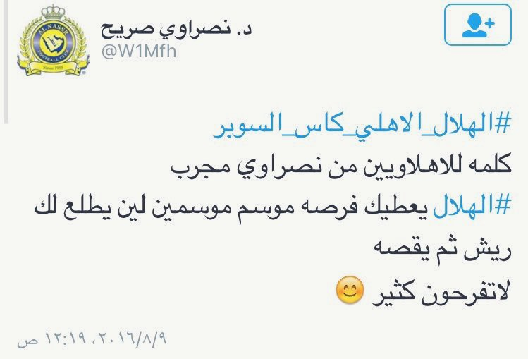 خالد الظاهري 🇸🇦's photo on #الهلال_والاهلي