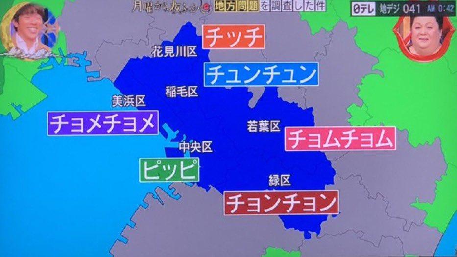 らぁらゆめ's photo on #月曜から夜ふかし