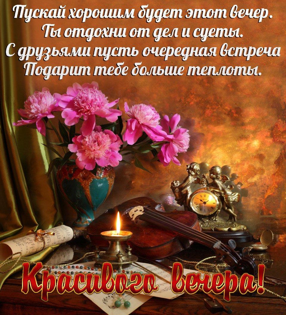 многих открытки счастливого вечера со стихами эта дворянского