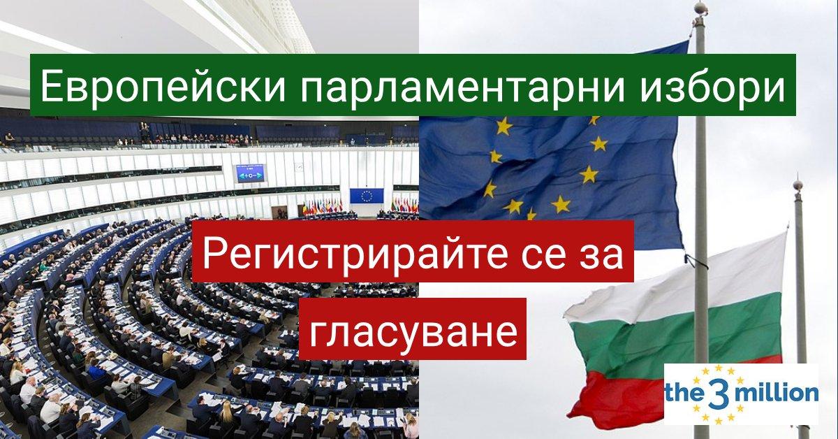 Европейски парламентарни избори Българските граждани в Обединеното кралство могат да гласуват на изборите за европейски парламент през май. По-надолу обясняваме какво трябва да направите СЕГА, за да можете да гласувате в Обединеното кралство. #the3millionVote #ThisTimeImVoting 1/