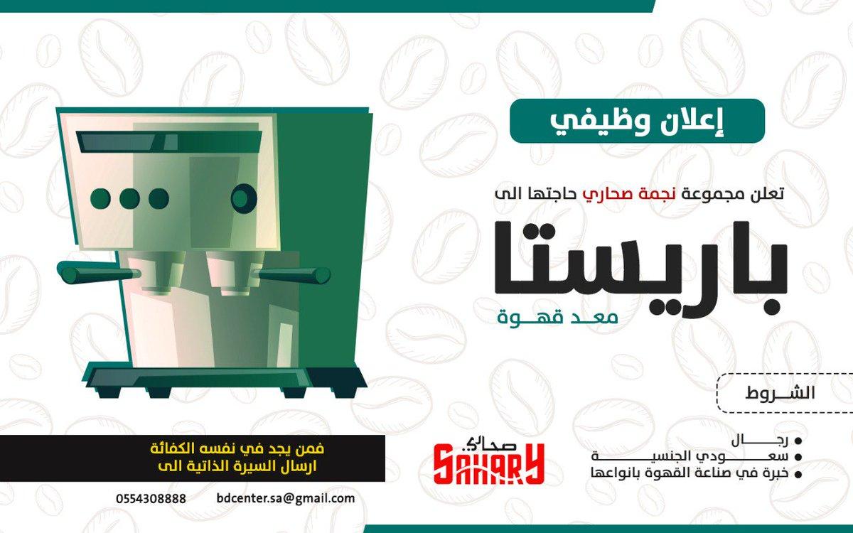 تعلن مجموعة #نجمة_صحاري في #المدينة_المنورة عن توفر شاغر وظيفي  بمسمى محضر قهوة (باريستا) (رجال)  للتواصل: 0554308888   #وظائف_شاغرة #وظائف_المدينة #وظائف