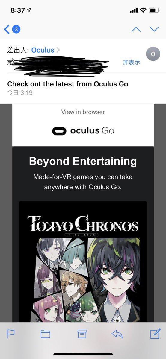 【総合P】 教えてもらって知ったのですが、Oculusからこんな #東京クロノス 大プッシュメールも送られているのですか!?!?!? 皆さま、このメール来ました!?!?!? 嬉しすぎます!!!!!!!!!!
