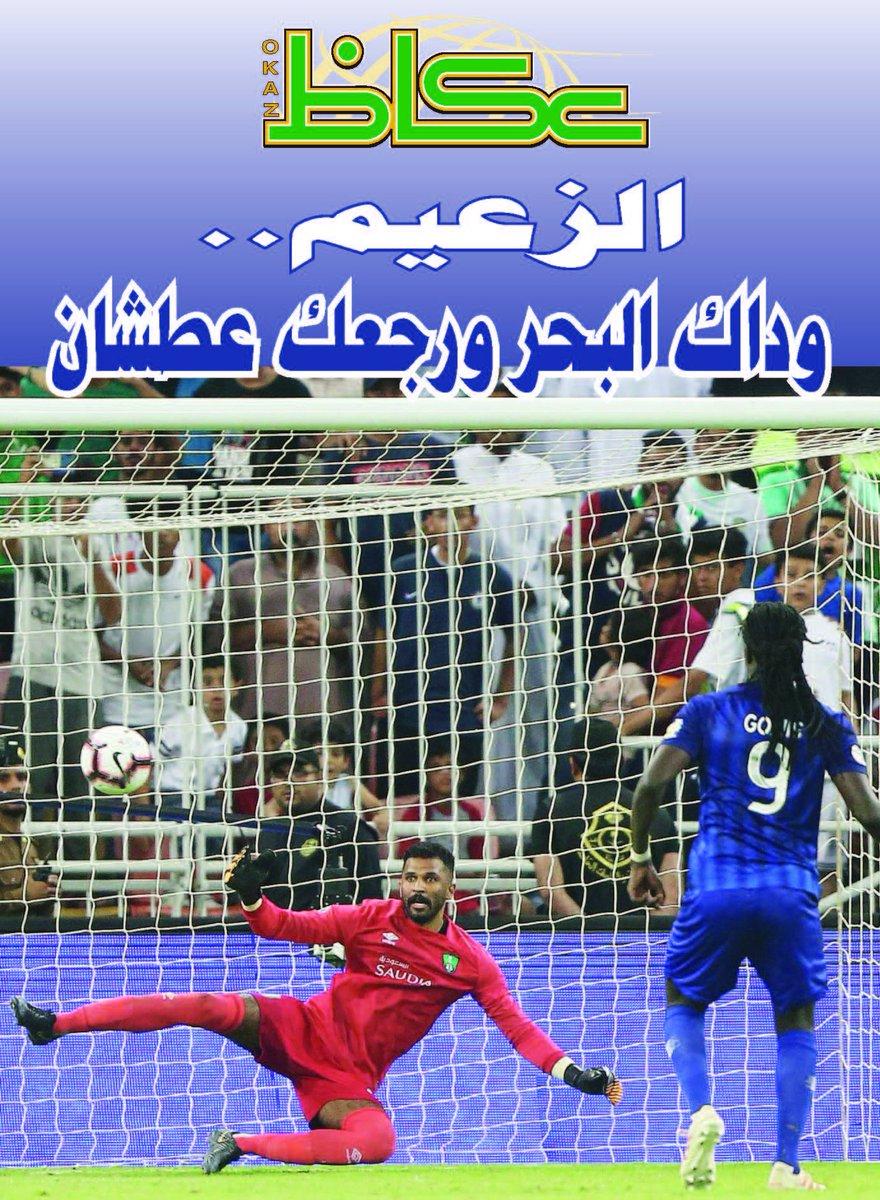 عكاظ الرياضية's photo on #الهلال_والاهلي