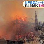 なんてこった?ノートルダム大聖堂での火災!