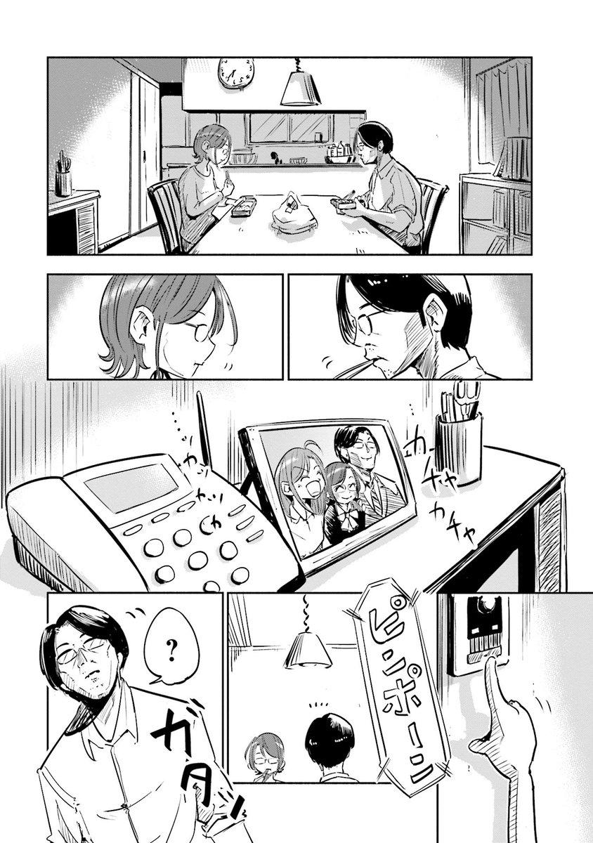 村田椰融さんの投稿画像