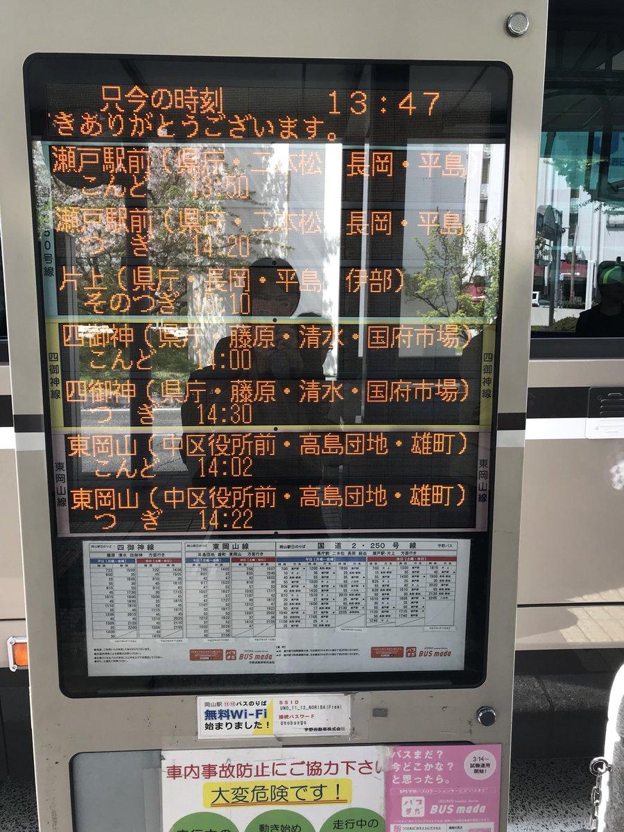 バス まだ 宇野
