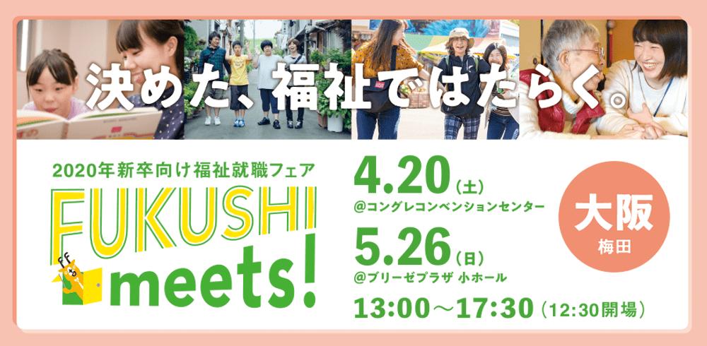 \2020年新卒向け福祉就職フェアを大阪で開催!/5/26@大阪梅田全国最先端な取り組みをする福祉法人が集結!障害、高齢、児童、生活困窮、地域福祉、など多様な福祉の仕事のリアルに出会えます。福祉で就活を考えている学生のための一大イベント。