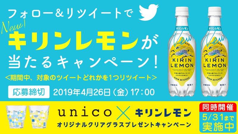 #unico×#キリンレモン オリジナルグラスが当たるキャンペーン実施中🍋5/31まで‼️ ※キャンペーンシール付商品が対象 http://spr.ly/6007EbHI7  4/26 17時までに @Kirin_Companyをフォロー&このツイートをRTすると 抽選で新キリンレモン2本が100名様に当たる🎁  #RTでキリンレモンが当たる