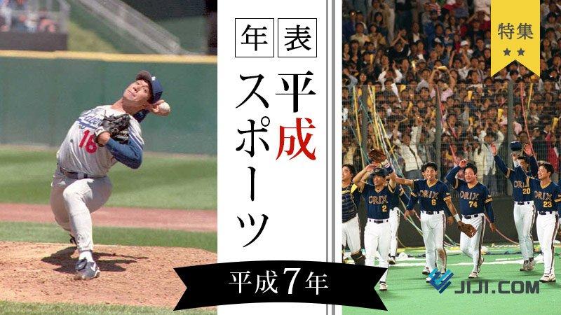 """時事ドットコム(時事通信ニュース) on Twitter: """"【平成スポーツ年表 ..."""