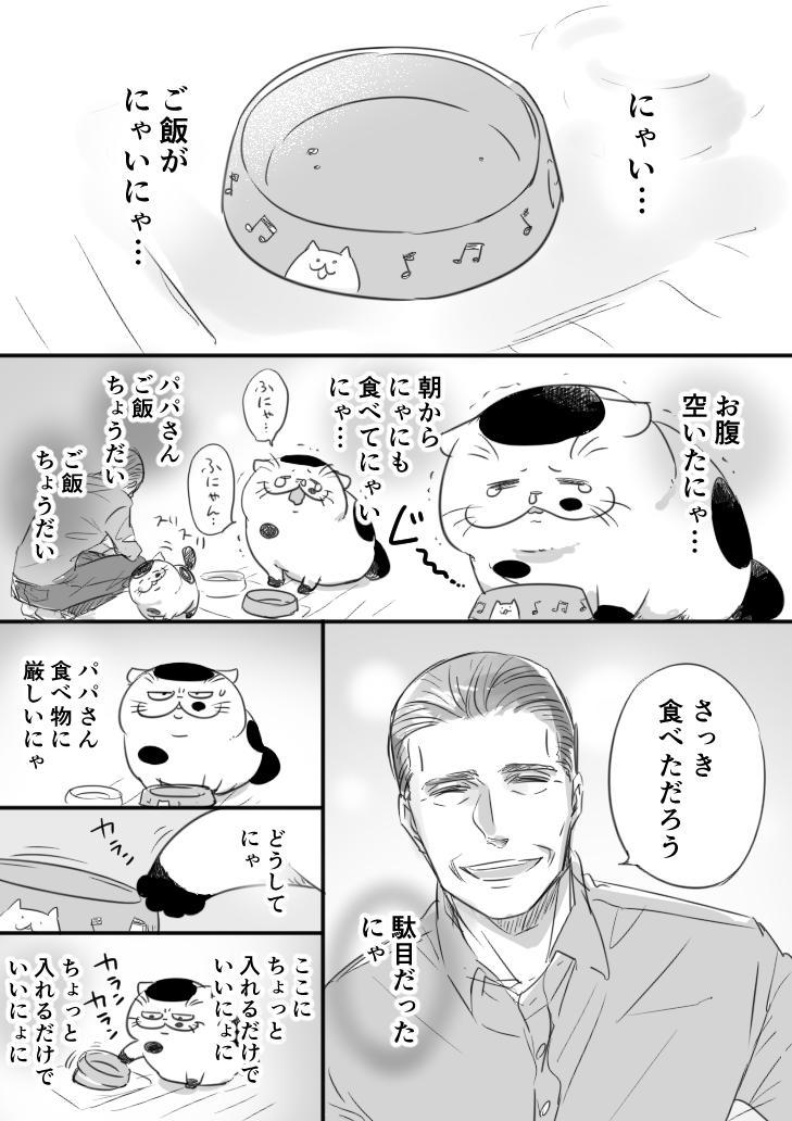 【おじさまと猫】 パパさんのために