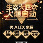 Image for the Tweet beginning: Dear AiLink users, AiLink launched ALIX