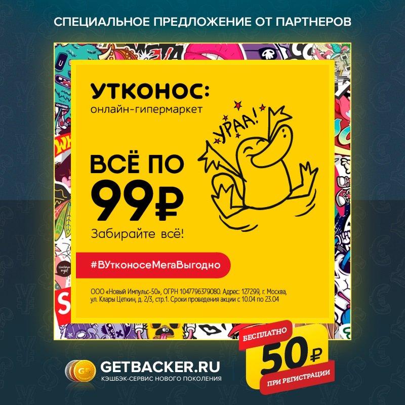 http://GetBacker.Ru - лучший #кэшбэксервис ! Дарим 50 рублей при регистрации на сайте! Получи повышенный #кэшбэк при покупке в интернет-магазине #Утконос ! #доставкапродуктов #доставканадом #магазиннадиване #вутконосемегавыгодно