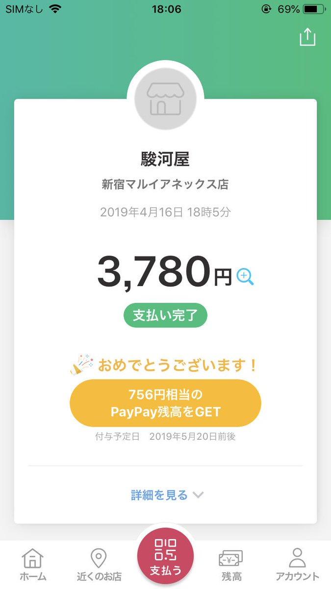 \PayPay/ <br>http://pic.twitter.com/KmIilXHBun