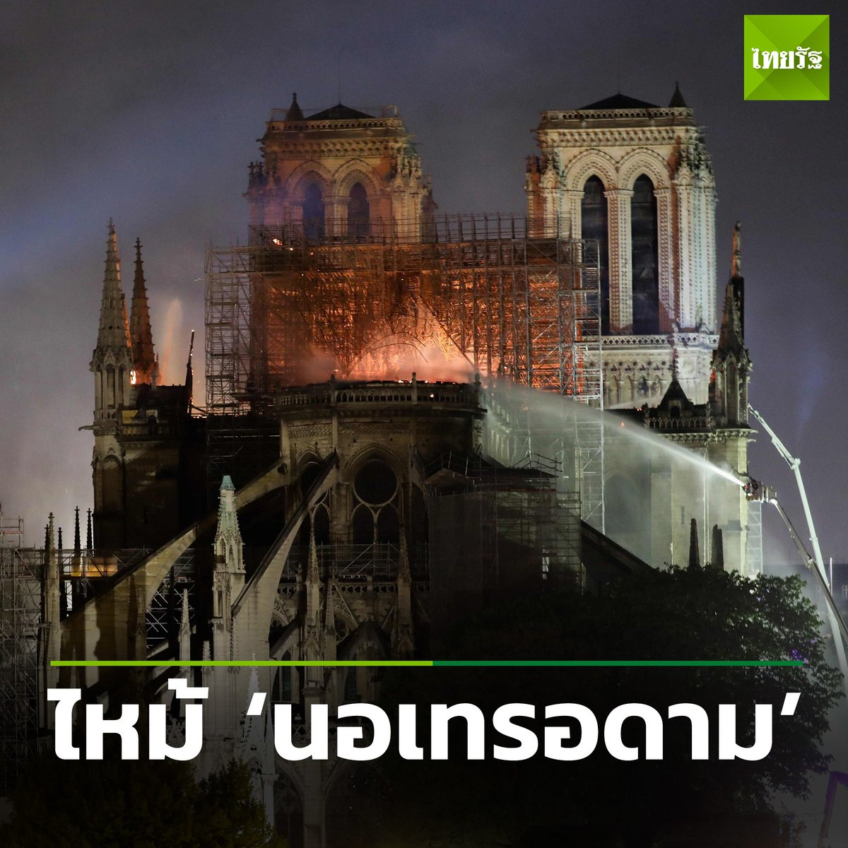 Thairath_News's photo on #PrayForNotreDame
