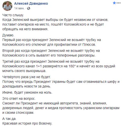 """Медиагруппа """"1+1"""" подала в суд на Порошенко - Цензор.НЕТ 8010"""