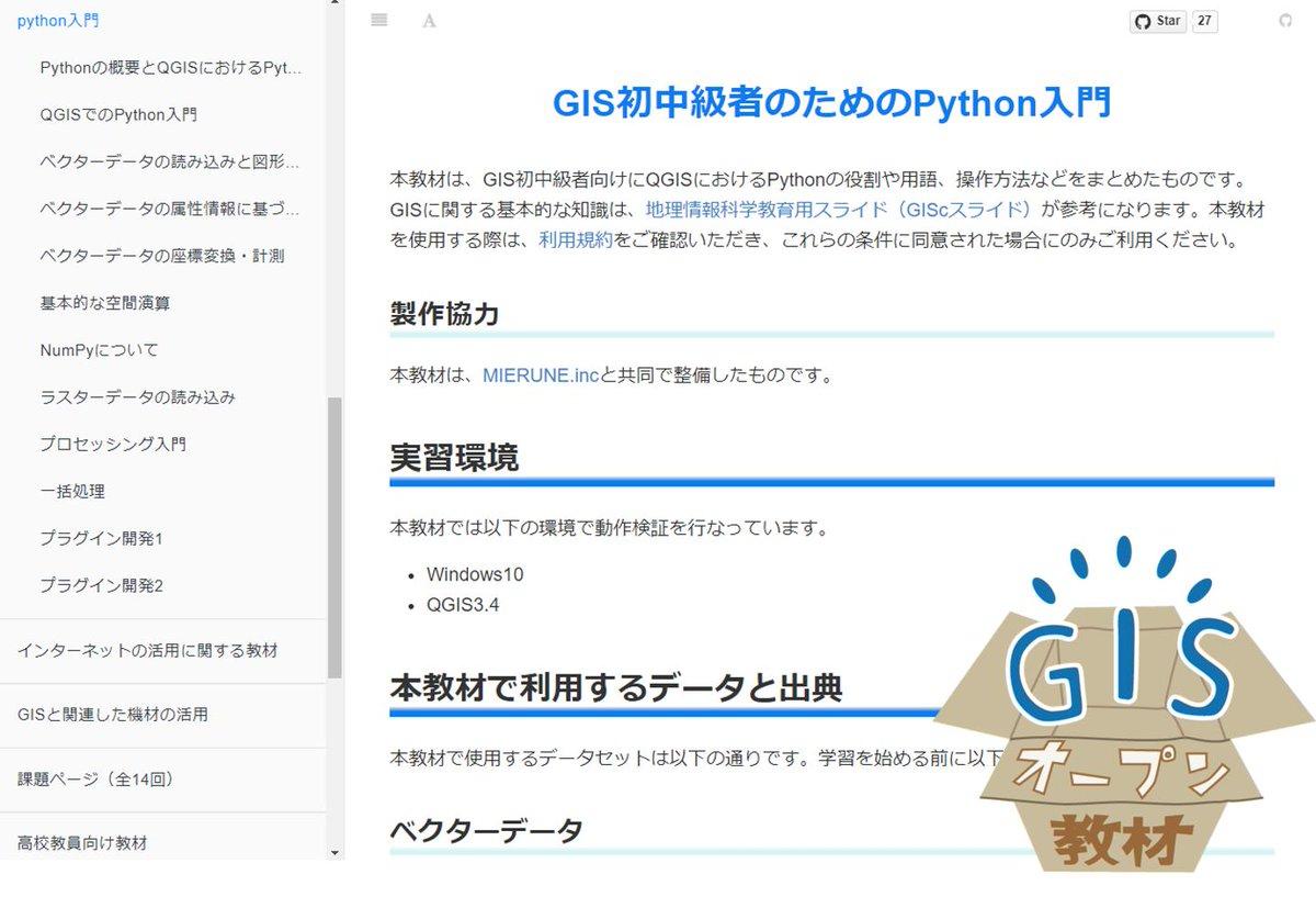 【新教材の公開】QGISでのPython活用のための教材をGIS実習オープン教材に追加しました。本教材では、GIS初中級者向けに、全12回のレッスンで、QGIS3.4上でのPython活用の基礎を解説しています。