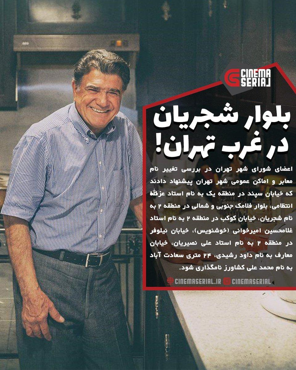 بلوار #فلامک تهران به #شجریان تغییر نام داد.  اعضای شورای شهر تهران با نامگذاری خیابانی به نام «#محمدرضا_شجریان» موافقت کردند. همچنین تعدادی از معابر به نام های #عزت_الله_انتظامی، #علی_نصیریان، #داود_رشیدی و #محمدعلی_کشاورز تغییر نام دادند.