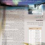 Image for the Tweet beginning: (أنواع الرياح ):  قال الله