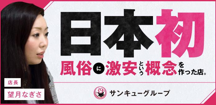 """★速報★ 「転職フェア」に、遂にあの超有名企業様が参加決定しました! サンキューグループ(39グループ)様♪日本に初めて""""激安""""の概念を持ち込んだサンキュー様は、風俗業界初!?の「転職フェア」でどんなメッセージを届けてくれるのか!?さぁ事前申込だ!#FENIXJOB"""