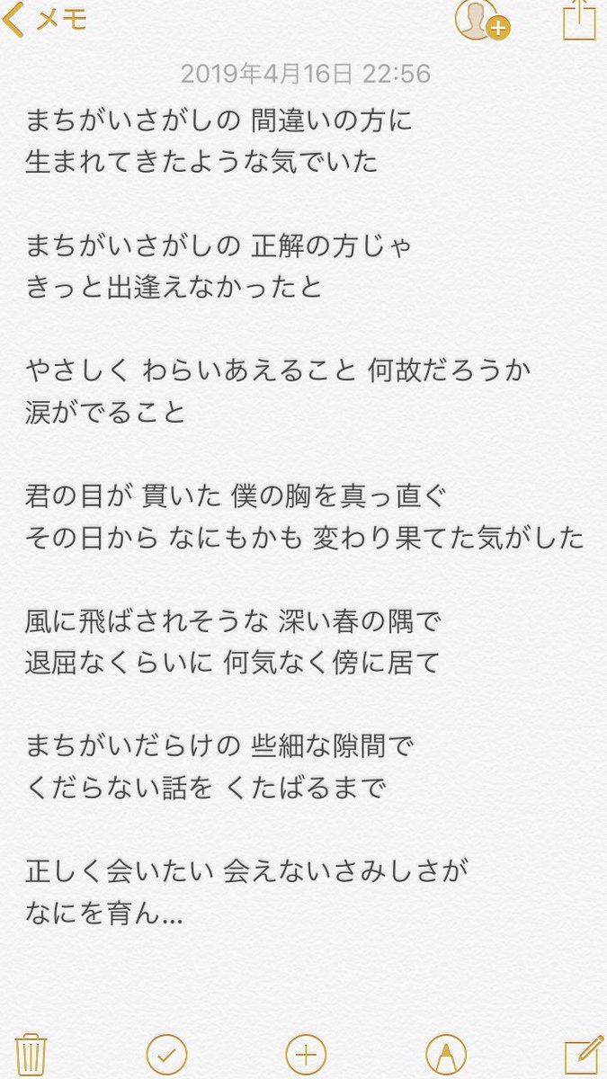 まちがいさがし 歌詞 意味 菅田将暉