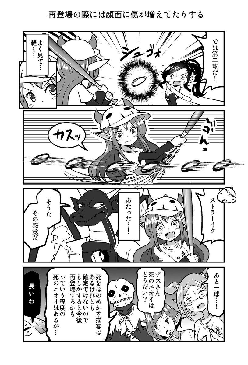 4コマ漫画『四天王最弱の吾輩が中小IT企業の社畜に転職してみた』(第357回)