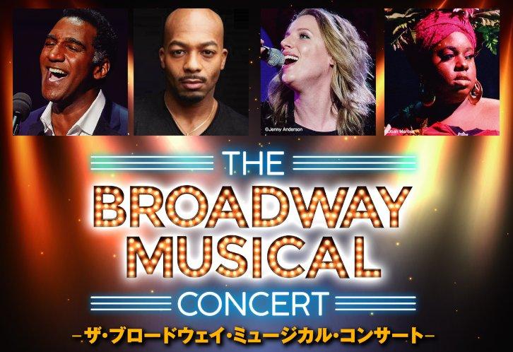 WOWOW 特派員募集のご案内 「ザ・ブロードウェイ・ミュージカル・コンサート」に10組20名様をご