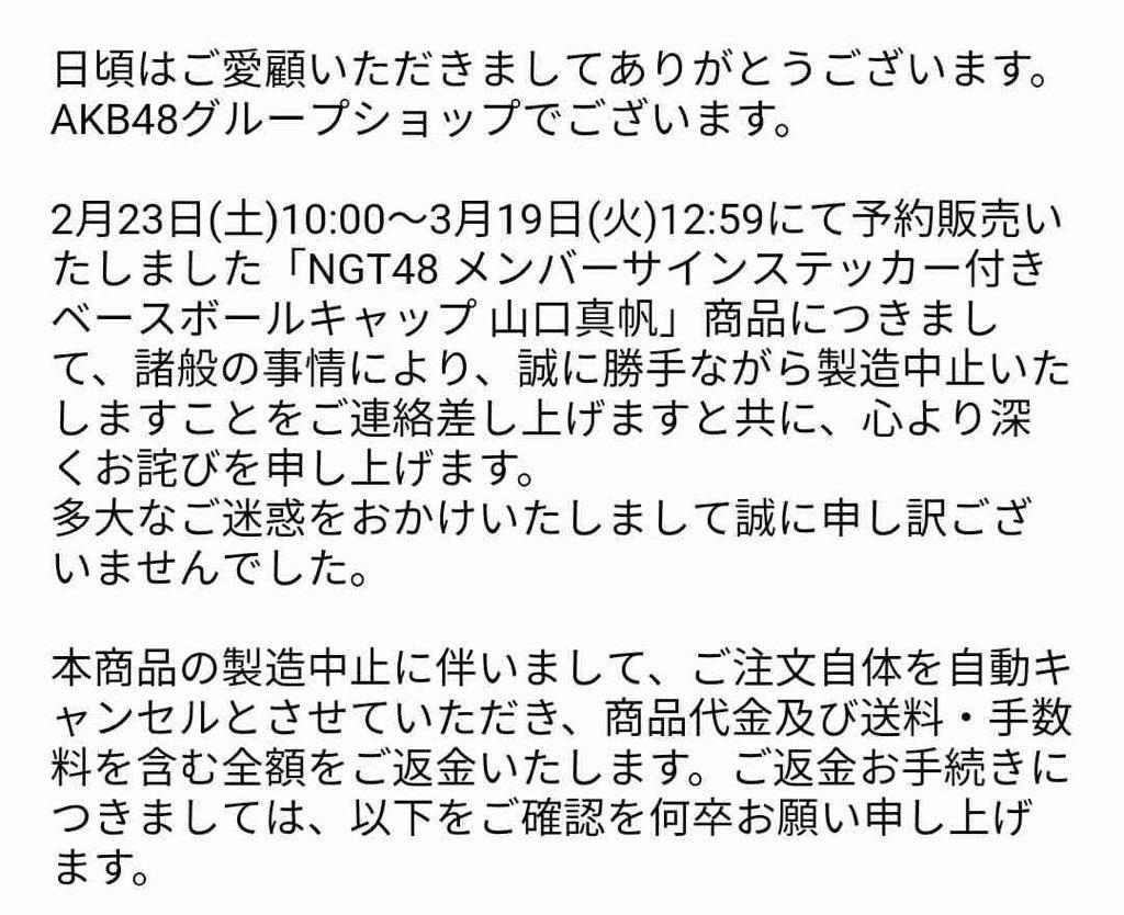 【悲報】山口真帆さんのグッズ製造中止!AKSとの契約解除か?