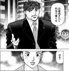 就活ではなくて転職で三田紀房先生の漫画を探すなら『エンゼルバンク』がオススメ。初めて読んでから何年も経って、自分も30歳が近づいてきたからそろそろ「利息」について考えないといけない。そこが30歳以降のキャリアのポイントになるはず。