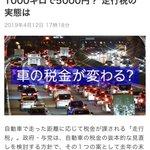 自動車税変わる!【1000キロ5000円の走行税】