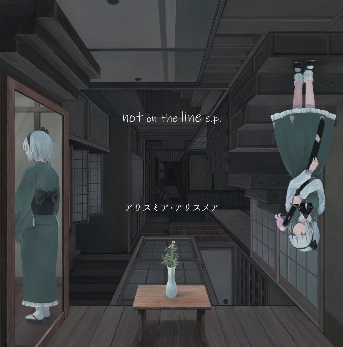 アリスミア・アリスメア「not on the line ep」