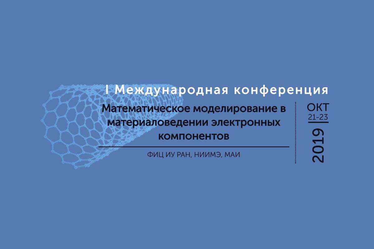 С 21 по 23 октября 2019 года в Москве впервые пройдет Международная конференция «Математическое моделирование в материаловедении электронных компонентов». Подробнее: https://t.co/tqRyt9D88Z